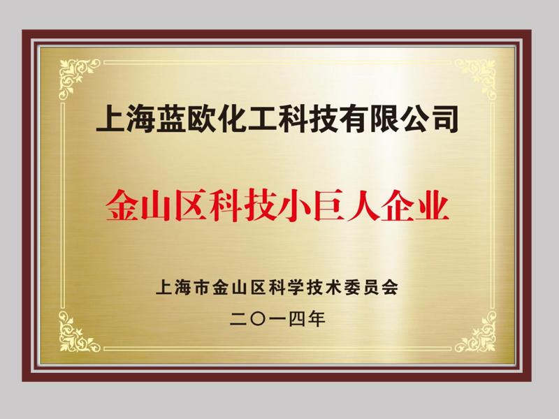 2014年,上海e世博app获得上海市金山区科技小巨人企业。