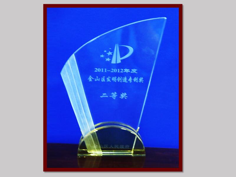 2011年,上海e世博app获得2011-2012年度金山区发明创造专利二等奖的奖项。