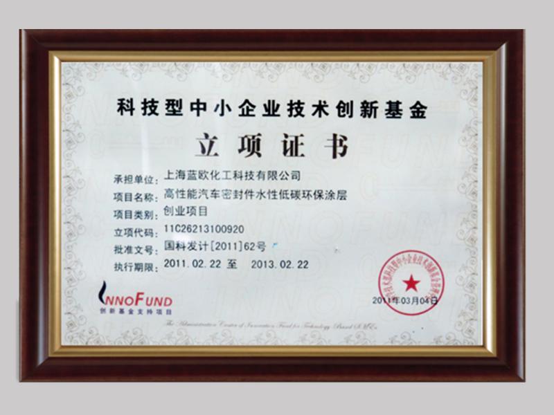 """2011年,上海e世博app项目""""高性能汽车密封件水基环保涂层""""获得科技型中小企业技术创新基金奖项。"""
