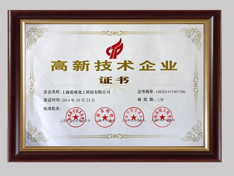 2014年,上海e世博app获得国家级高新技术企业的荣誉称号。