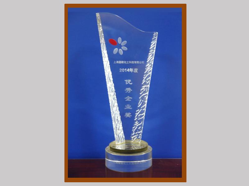 2014年,上海e世博app获得优秀企业奖