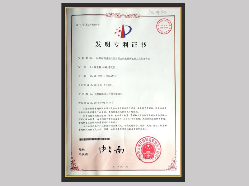 2018年,上海e世博app获得发明专利:一种柔软的高固含水基聚氨酯树脂的制备方法及其应用,专利号为:201410483653.X。