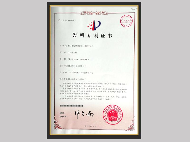 2017年,上海e世博app获得发明专利:环保型橡胶密封件快干涂层,专利号为:201410088788.6。