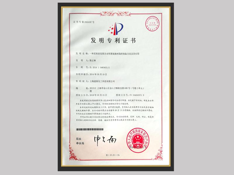2013年,上海e世博app获得发明专利:一种汽车玻璃密封件的水基涂层组合物的制备方法,专利号为:200910201227。